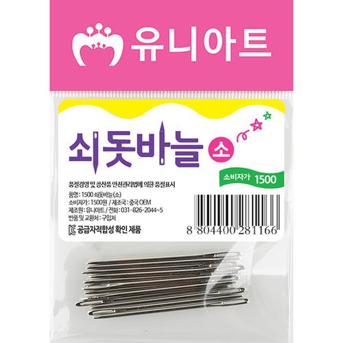 [아트공구][유니네2091]1500 쇠돗바늘 소