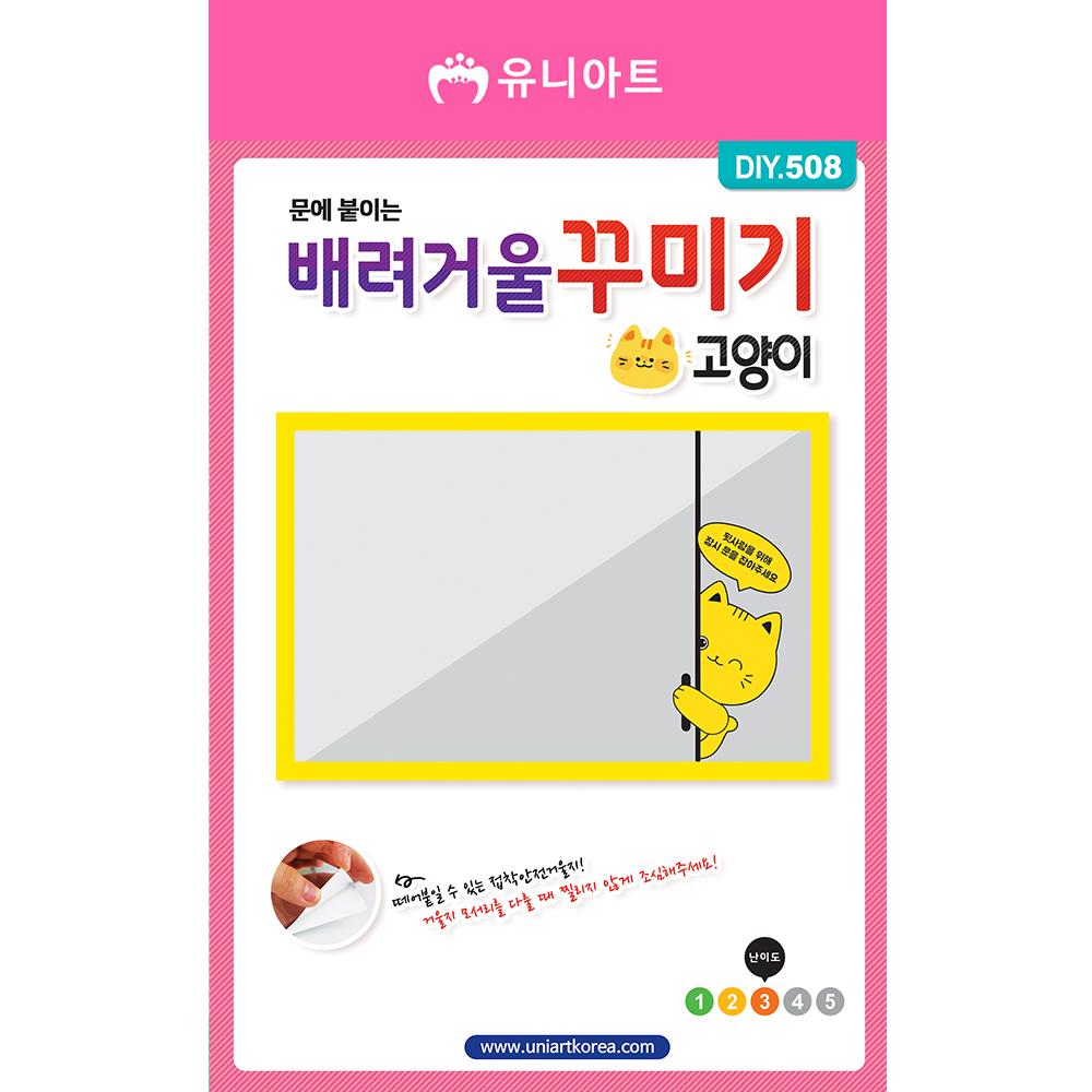 [아트공구][유니네2132]DIY508 배려거울꾸미기 고양이