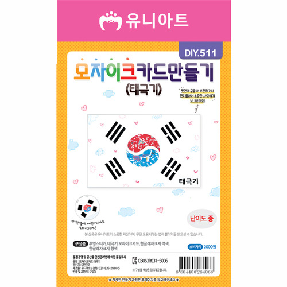 [아트공구][유니네2129]DIY511 모자이크카드만들기 태극기
