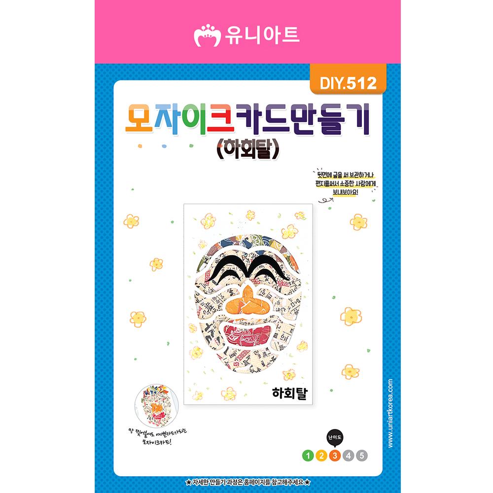 [아트공구][유니네2127]DIY512 모자이크카드만들기 하회탈