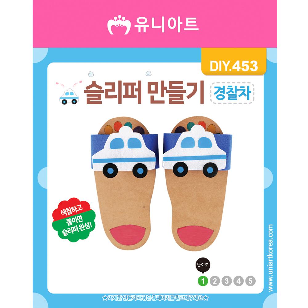 [아트공구][유니네2123]DIY453 슬리퍼만들기 경찰차