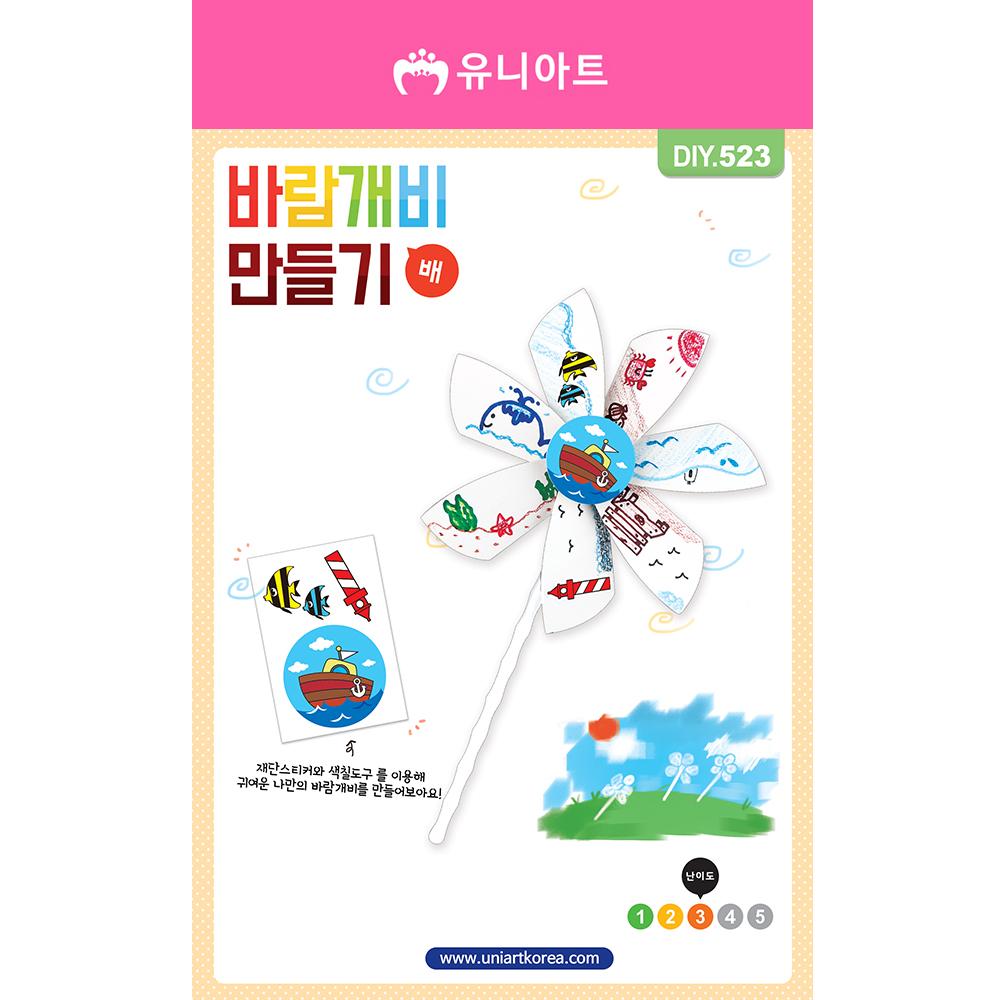 [아트공구][유니네2121]DIY523 바람개비만들기 배
