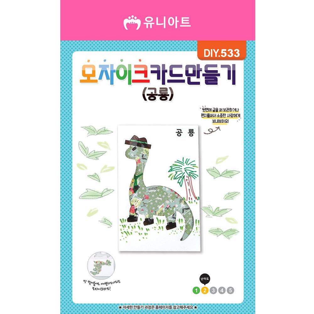 [아트공구][유니네2117]DIY533 모자이크카드만들기 공룡