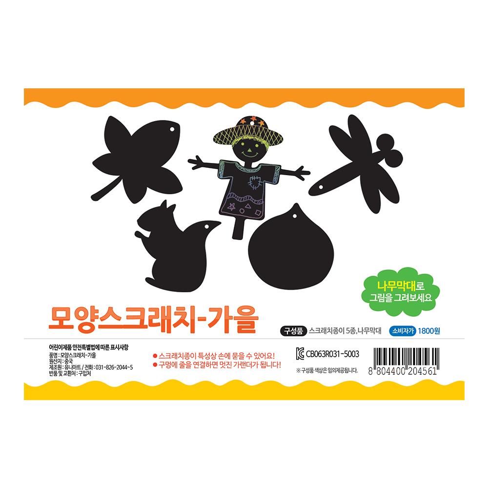 [아트공구][유니네1900]1800 모양스크래치 가을