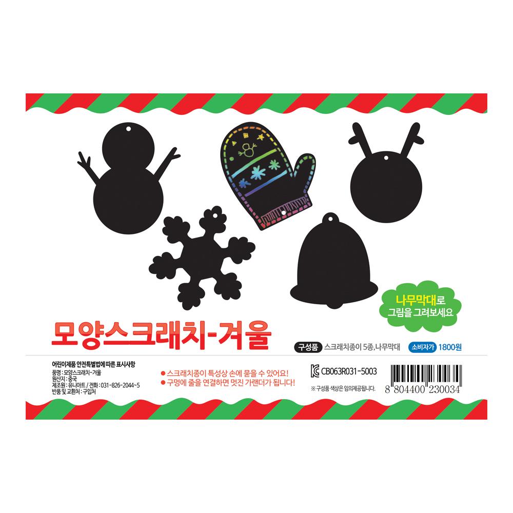 [아트공구][유니네1901]1800 모양스크래치 겨울