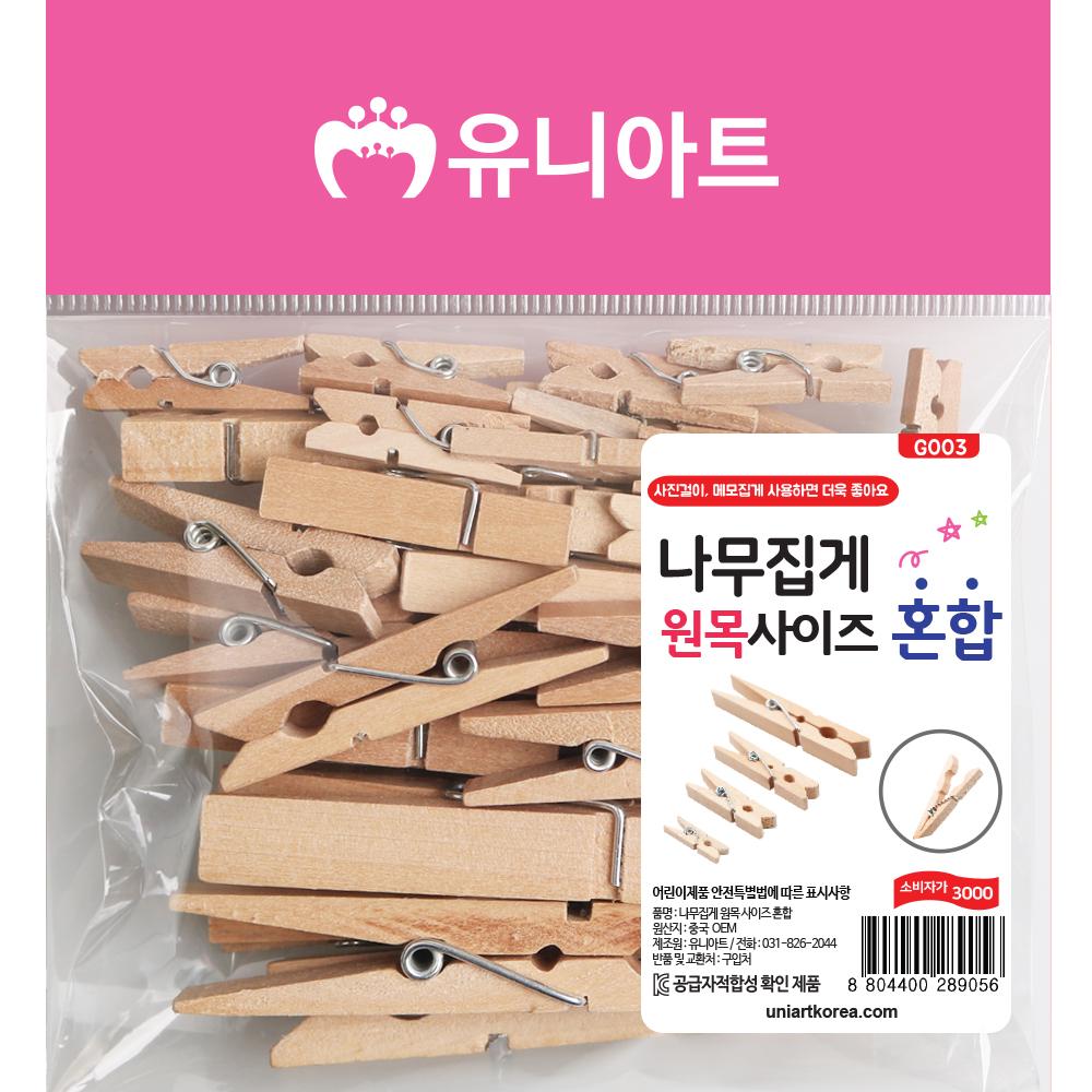 [아트공구][유니네1885]G003 3000 나무집게 원목