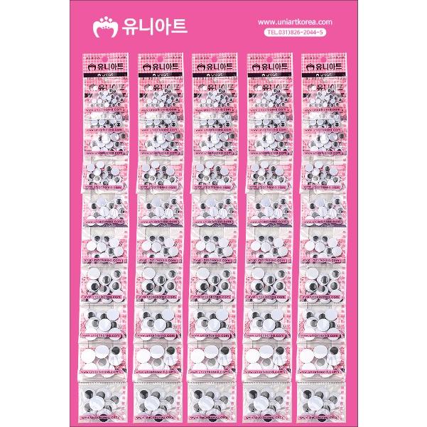 [아트공구][유니네1852]500 눈알 x50개