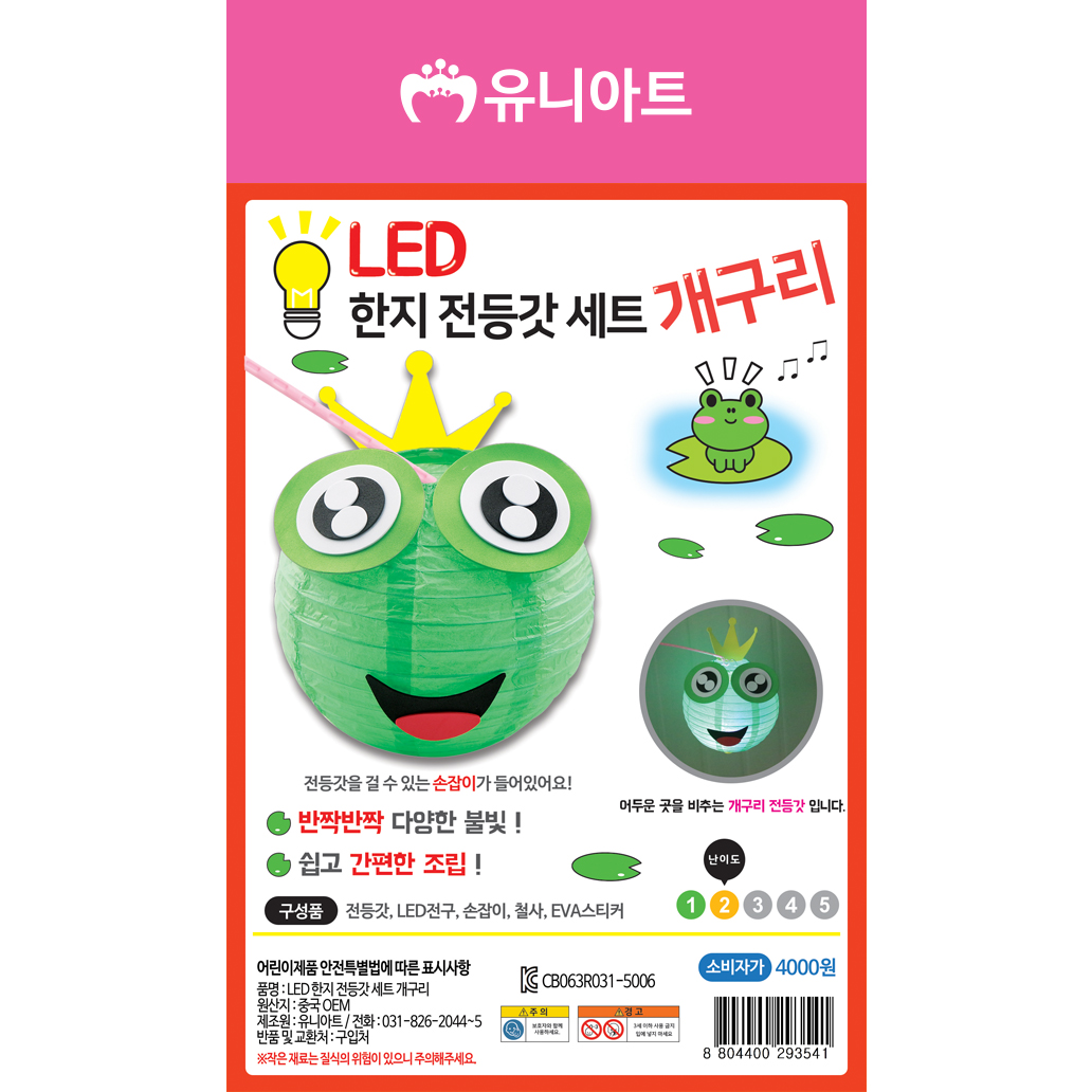[아트공구][유니네1583]4000 LED 한지전등갓세트