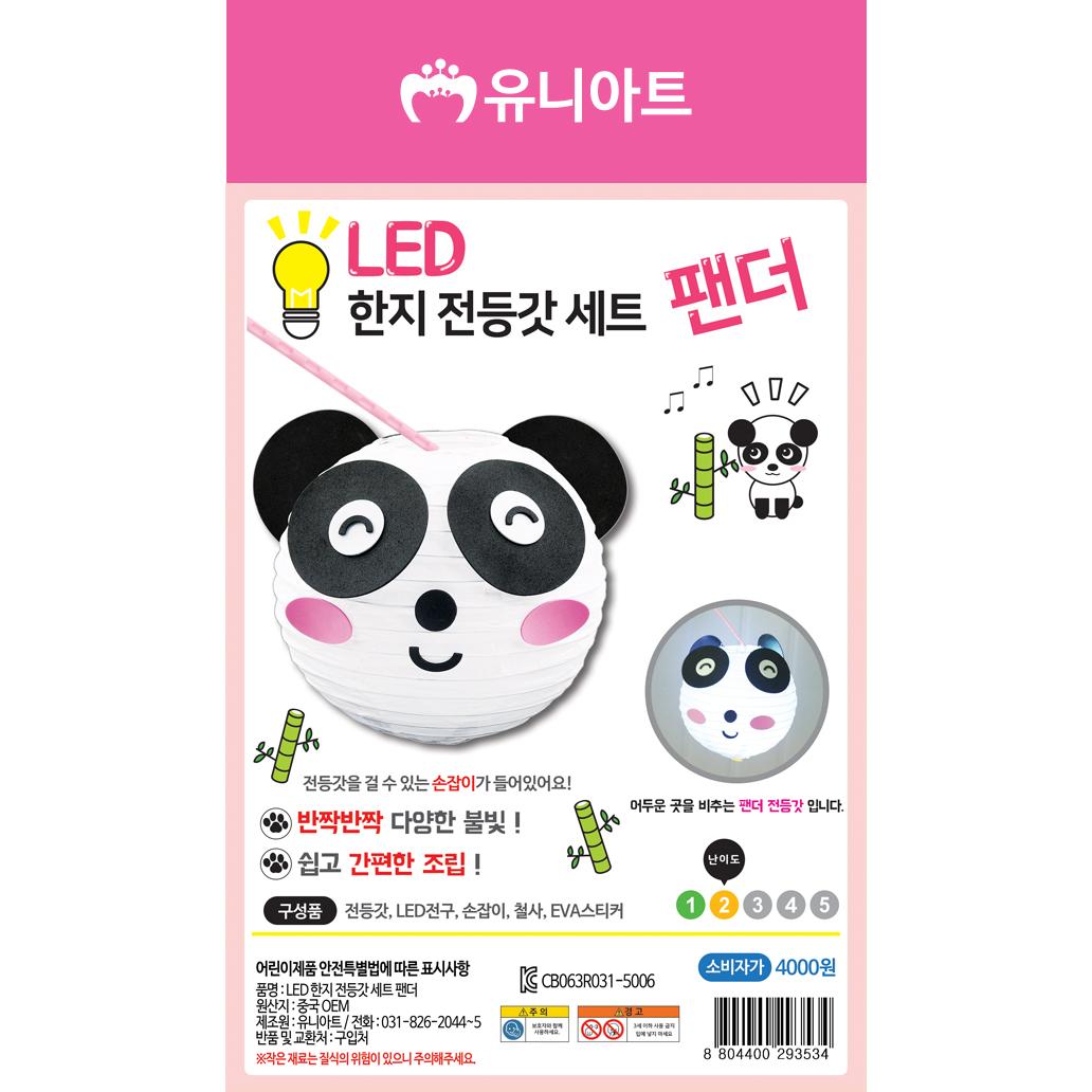 [아트공구][유니네1584]4000 LED 한지전등갓세트