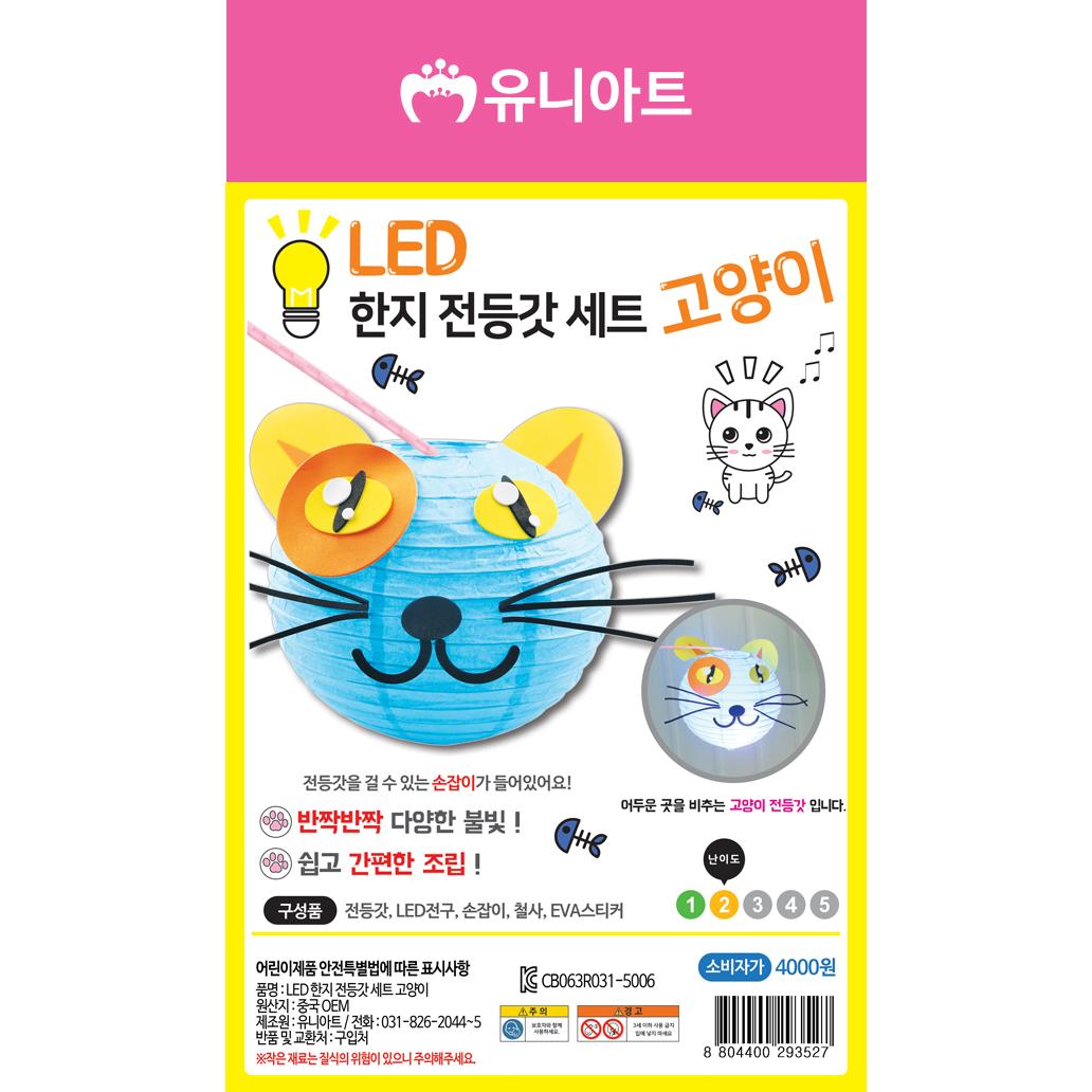 [아트공구][유니네1585]4000 LED 한지전등갓세트