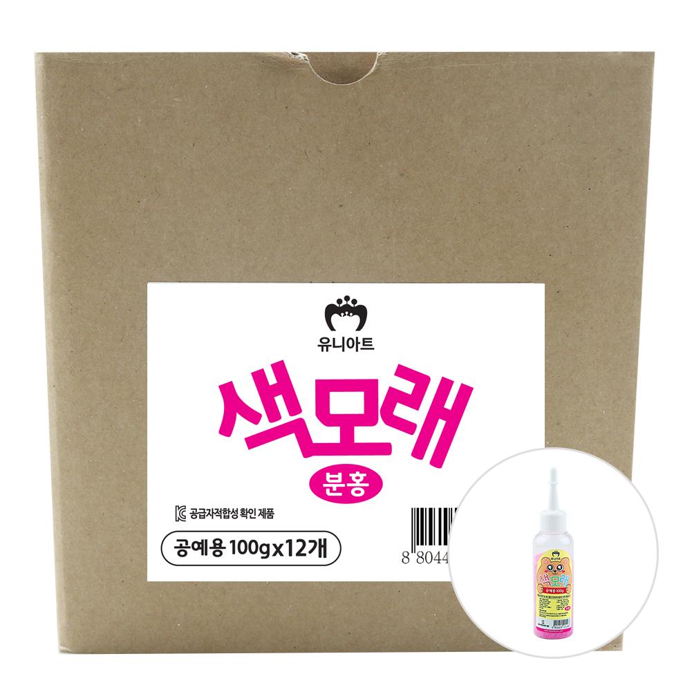 [아트공구][유니네1504]1200 색모래 x12개 핑크