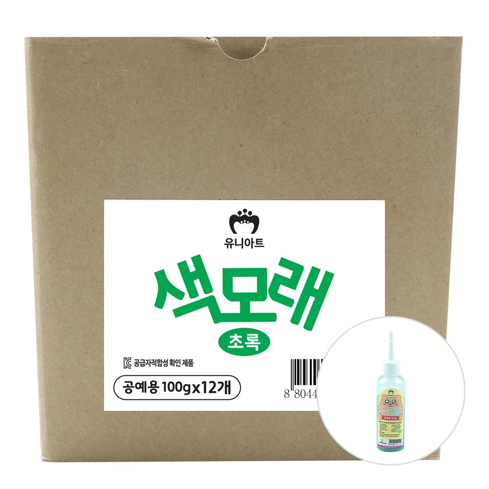 [아트공구][유니네1500]1200 색모래 x12개 초록