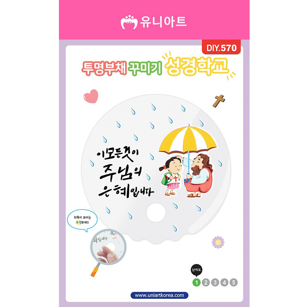 [아트공구][유니네939]DIY570 투명부채꾸미기 성경학교