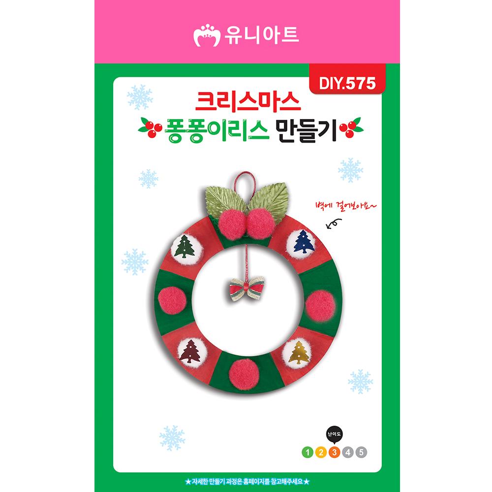 [아트공구][유니네2320]DIY575 크리스마스퐁퐁이 리스만들기