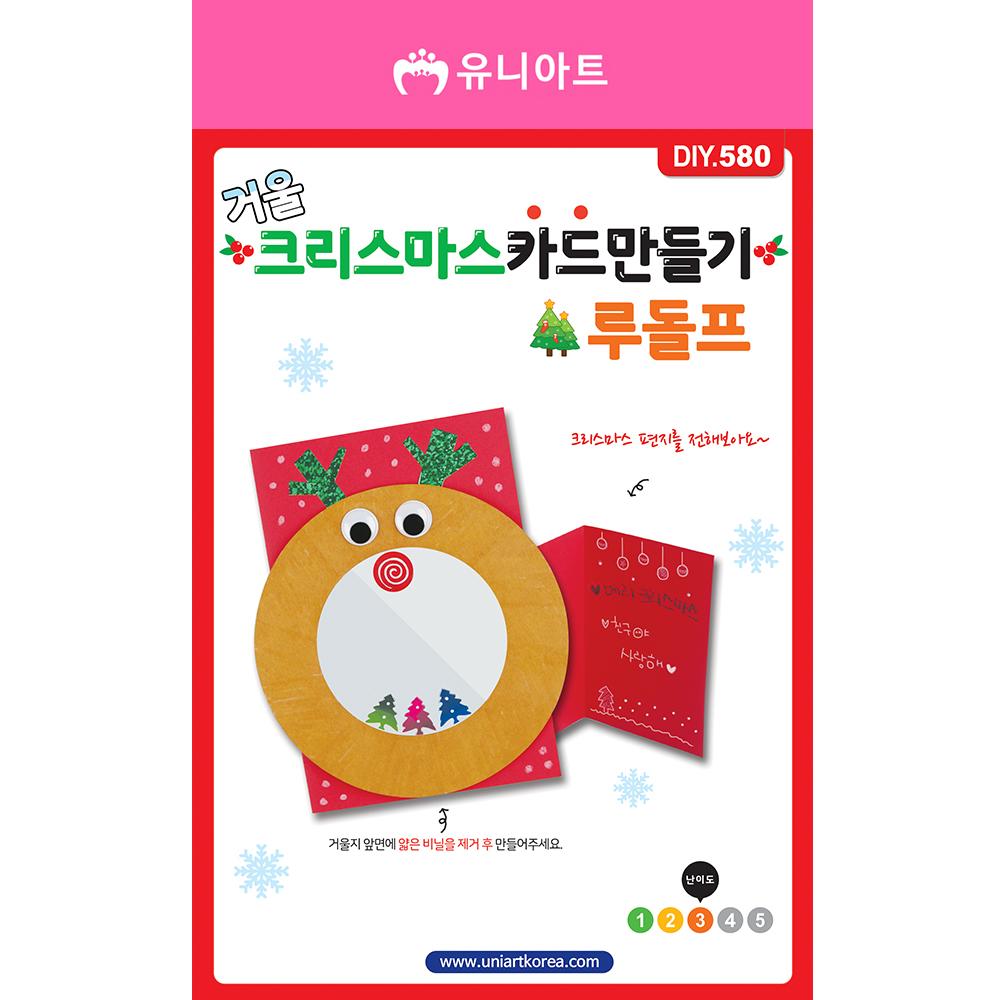 [아트공구][유니네2321]DIY580 거울크리스마스카드만들기 루돌프