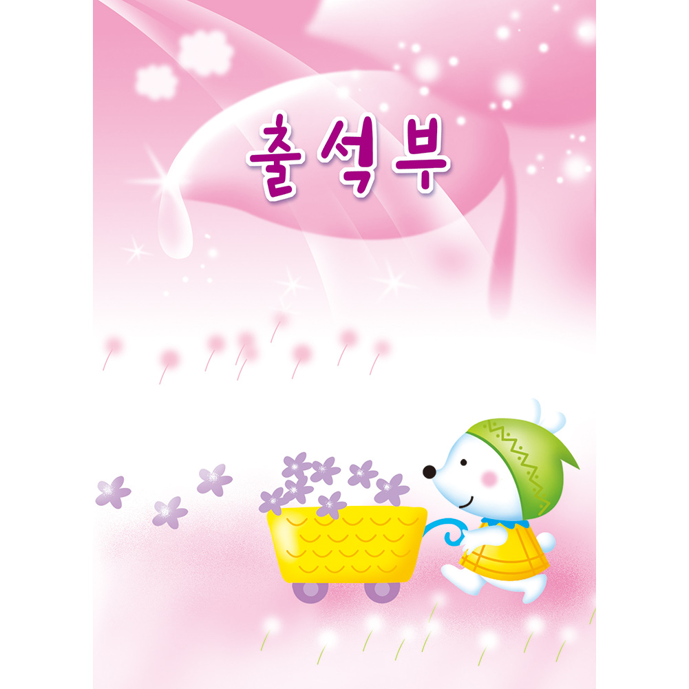 [아트공구][유니네830]16절 칼라출석부(분홍/하늘)