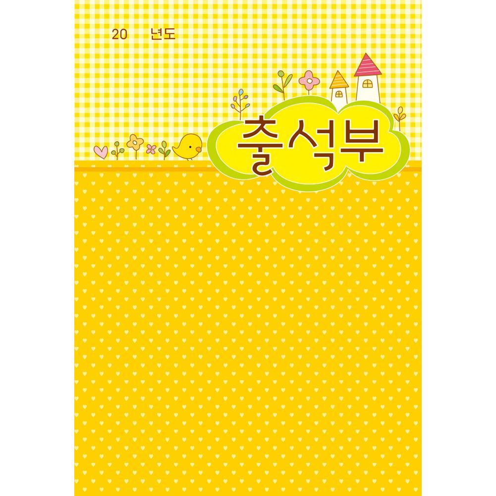 [아트공구][유니네840]A4 칼라출석부 2종(년/월)