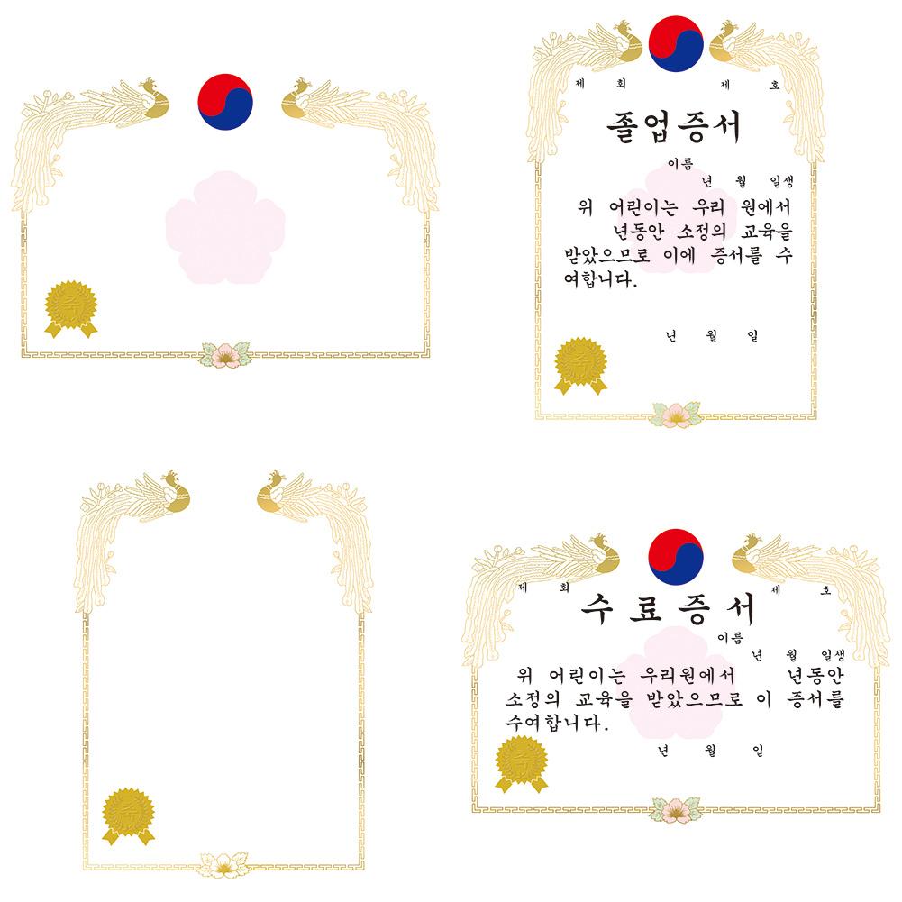 [아트공구][유니네855]A4 금박상장 9종