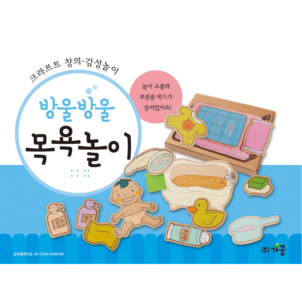 [아트공구][유니네859]종이생각-목욕놀이