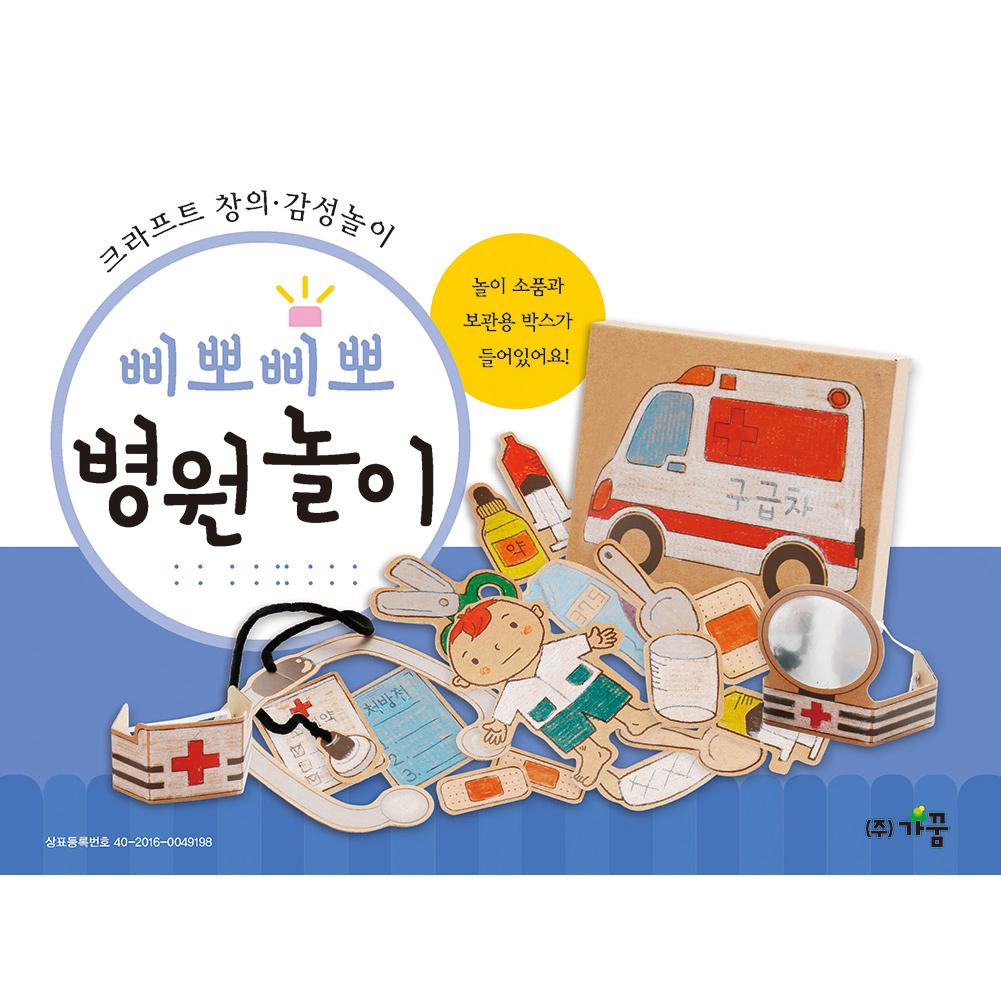 [아트공구][유니네864]종이생각-병원놀이