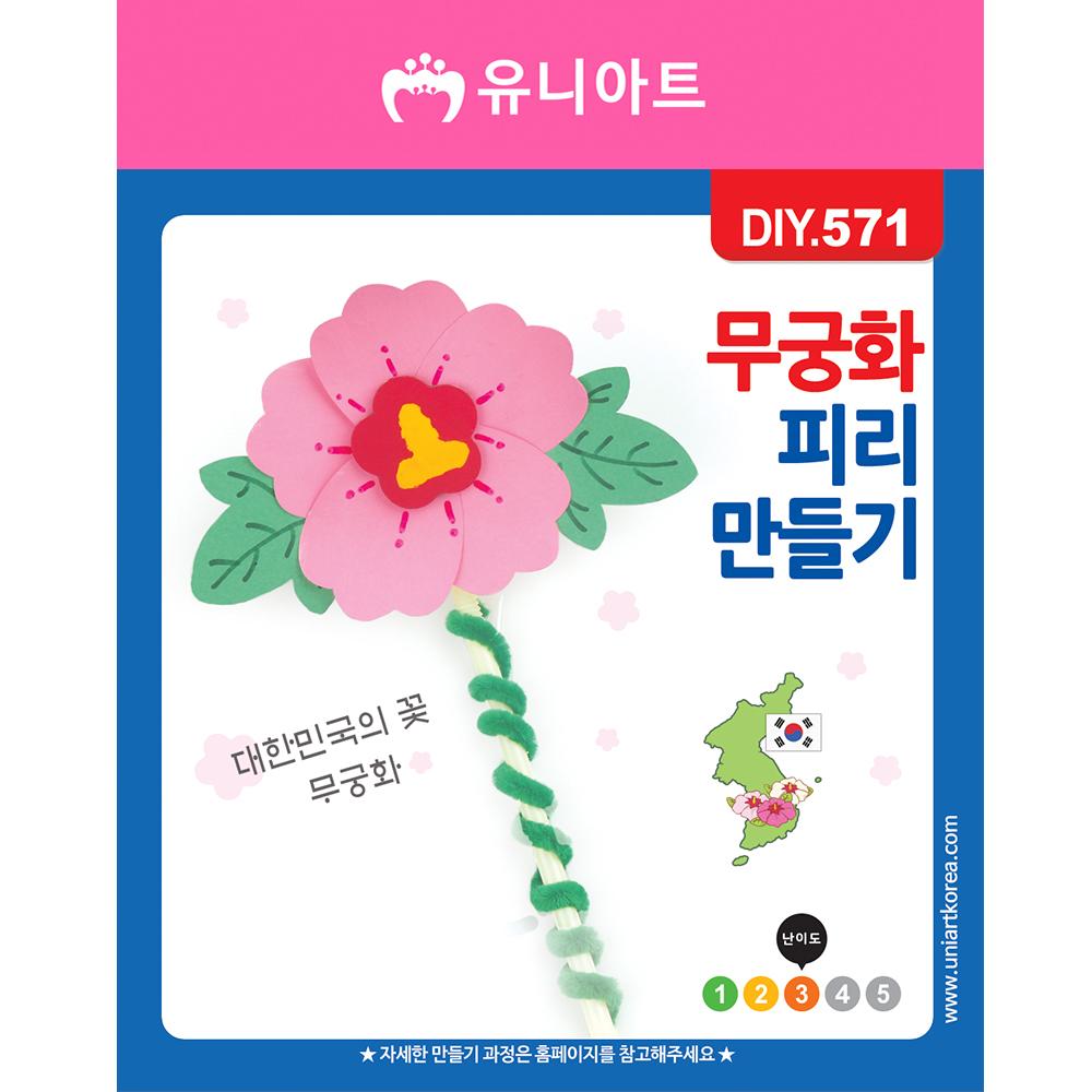 [아트공구][유니네2314]DIY571 무궁화피리만들기