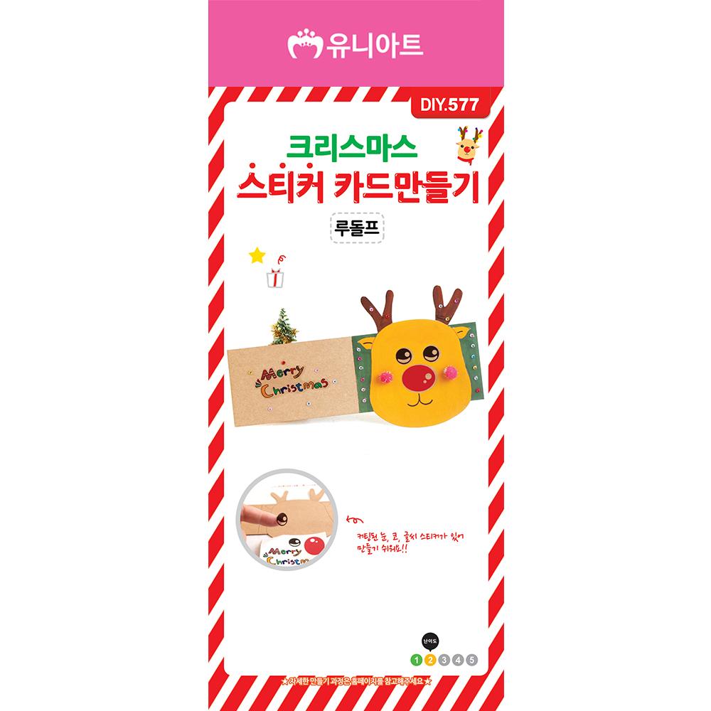 [아트공구][유니네2310]DIY577 크리스마스스티커카드만들기 루돌프