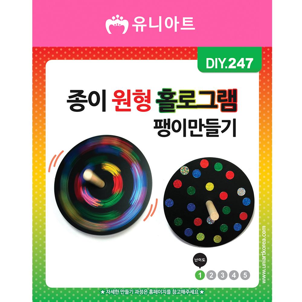 [아트공구][유니네2268]DIY247 종이원형홀로그램팽이만들기