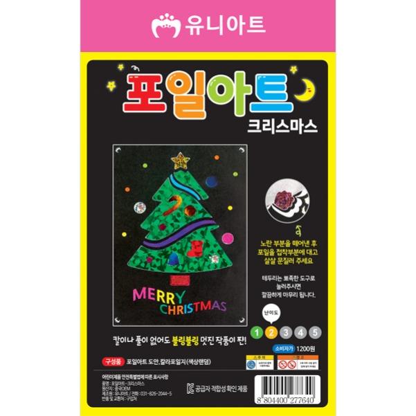 [아트공구][유니네2254]1200 포일아트 크리스마스