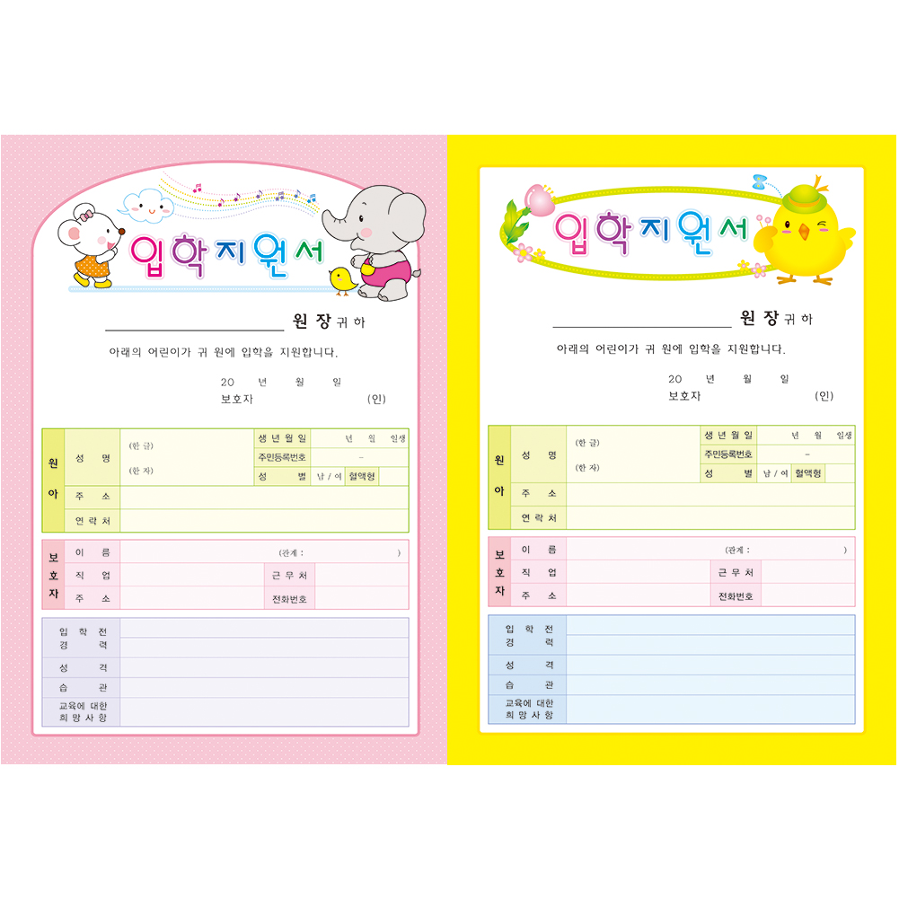 [아트공구][유니네892]입학지원서A4 2색상