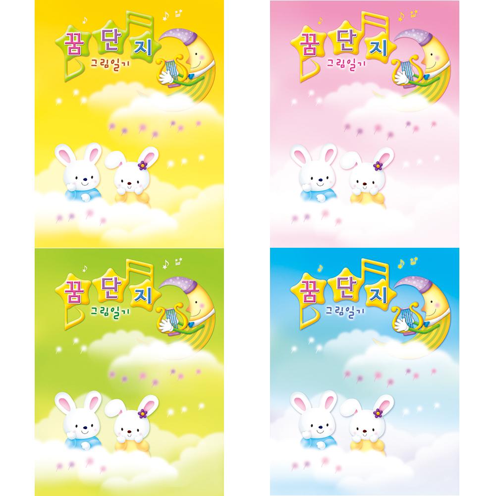 [아트공구][유니네915]그림일기-꿈단지 4색상