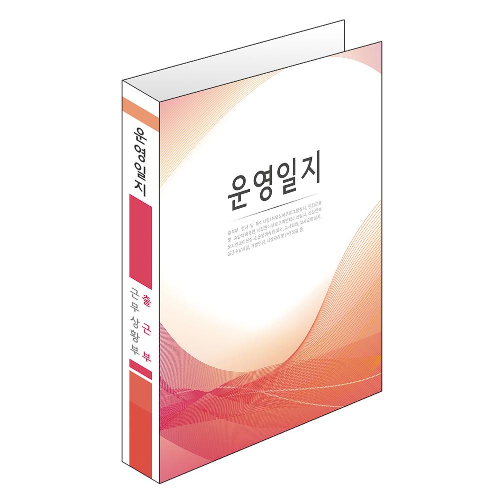 [아트공구][유니네921]운영일지 2018개정본 세트 1년