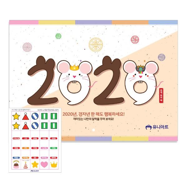 [아트공구][유니네2247]2020년 나만의달력꾸미기 벽걸이용